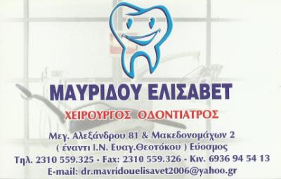 οδοντιατρος-ευοσμος